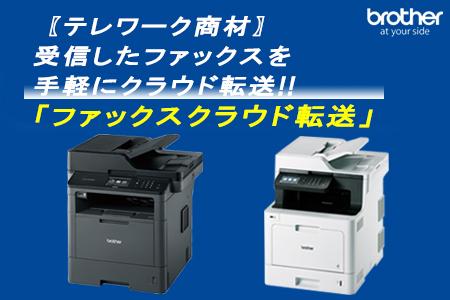 ブラザー fax 複合 機