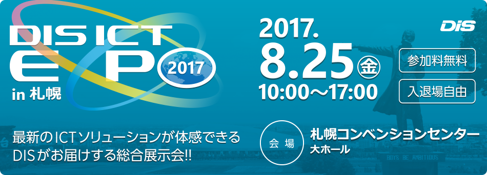 「DIS ICT EXPO 2017 in札幌」