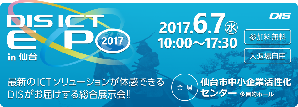 「DIS ICT EXPO 2017 in 仙台」