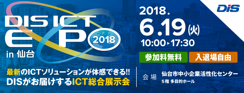 DIS ICT EXPO 2018 in 仙台