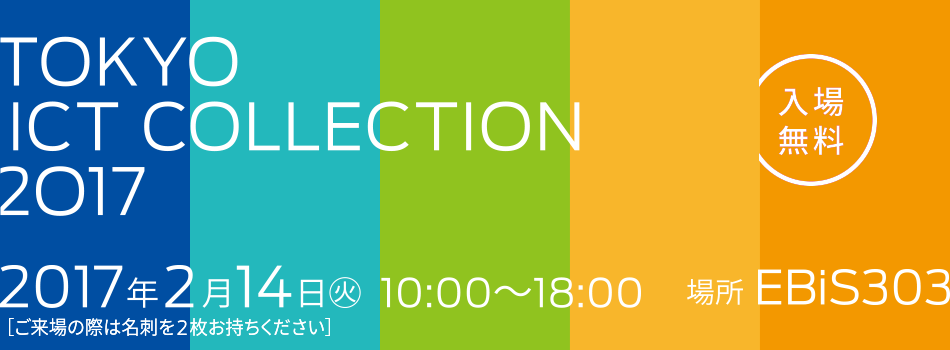 TOKYO ICT COLLECTION 2017