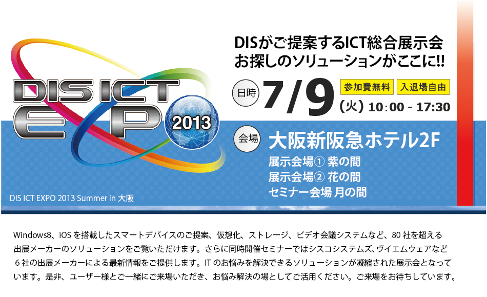 DIS ICT EXPO2013 Summer in 大阪