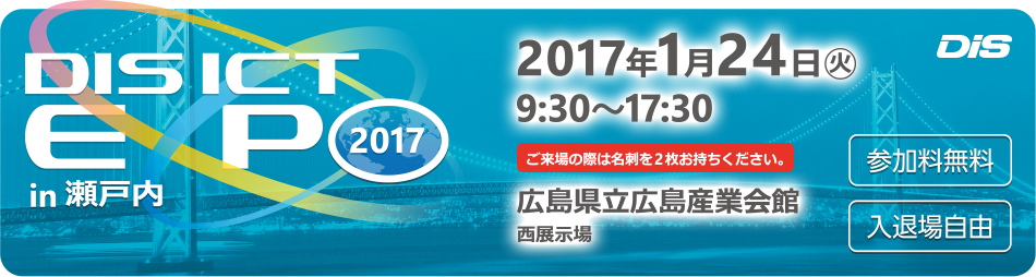 「DIS ICT EXPO 2017 in 瀬戸内」