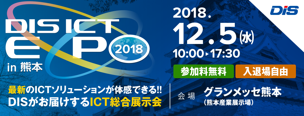 DIS ICT EXPO 2018 in 熊本