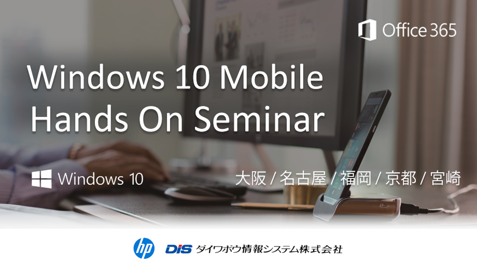 Windows 10 Mobile Hands On Seminar