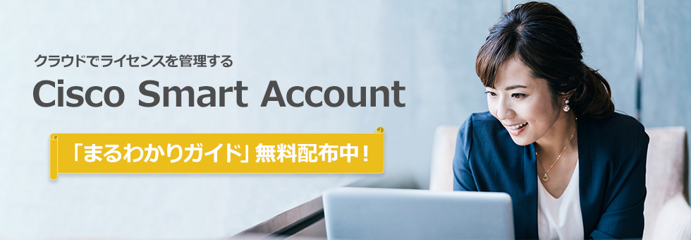 Cisco Smart Account