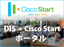 DIS×Cisco Startポータル
