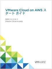 VMware Cloud on AWS スタートガイド