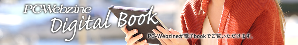 PC-Webzine DigitalBook