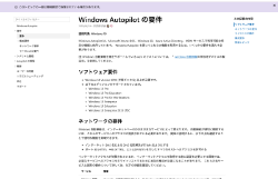 Windows Autopilotの要件